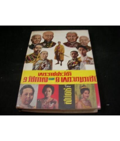 พระราชประวัติ 9 รัชกาล และ 8 พระราชชินี