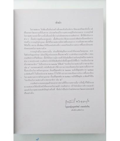 ทะเบียนโบราณสถานทั่วราชอาณาจักร เล่ม 2 (พ.ศ.2522-2533)