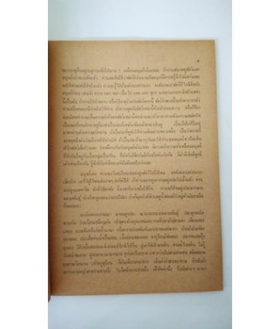 ธรรมานุสรณ์ในงานถวายผ้าป่าสามัคคี ณ วัดเกษมจิตตาราม อ.เมือง จ.อุตรดิตถ์ 2526