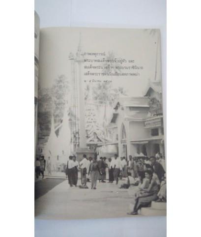 จดหมายเหตุเสด็จพระราชดำเนินเยือนสหภาพพม่า ๒-๕ มีนาคม ๒๕๐๓