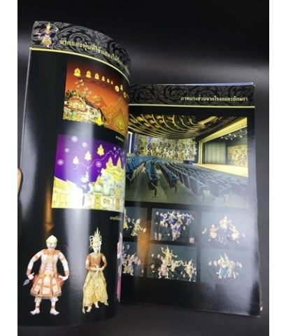 อนุสรณ์ในงานพระราชทานเพลิงศพ สาคร ยังเขียวสด (โจหลุย) ศิลปินแห่งขาติ สาขาศิลปะการแสดง (หุ่นละครเล็ก)