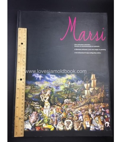 Marsi ภาพวาดโดย หม่อมเจ้าหญิงมารศรีสุขุมพันธุ์ บริพัตร