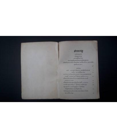 ราชกิจจานุเบกษา เล่ม96 ตอนที่พิเศษ (15 เมษายน 2522)