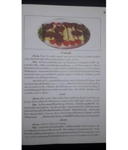 ตำรับสายเยาวภา อาหารชาววัง อาหารไทยโบราณ