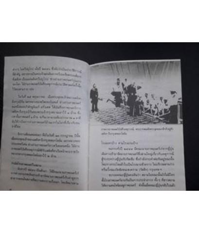 ประวัติภาพยนตร์ไทย