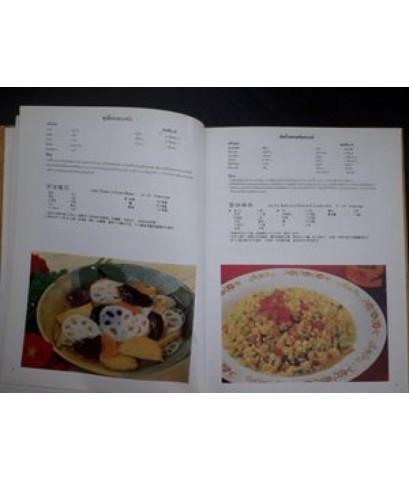 เว่ย จือ เจิน อาหารเจเสนอเมนูเพื่อความงดงาม แข็งแรง มีชีวิตชีวาอาหารเจเพื่อสุขภาพ