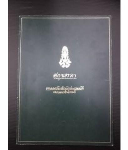 ศกุนตลา (สำนวนที่สาม) อนุสรณ์ในงานที่ สมเด็จพระเจ้าภคินีเธอ เจ้าฟ้าเพชรรัตนราชสุดาฯ