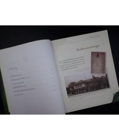 อนุสรณ์ในงานพระราชทานเพลิงศพ หม่อมราชวงศ์ เลิศลักษณา (ชยางกูร) ชุติกุล