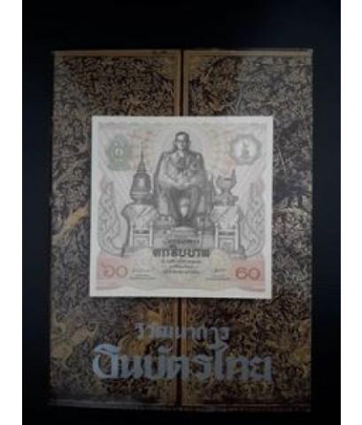วิวัฒนาการธนบัตรไทย