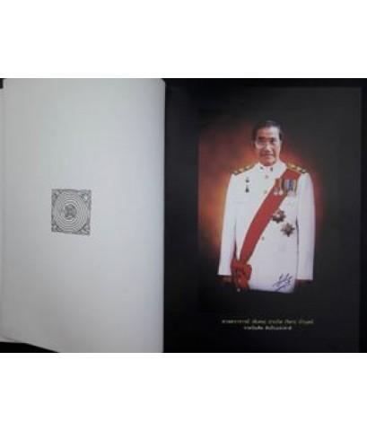รำลึก 100 ปี ศาสตราจารย์ (พิเศษ) ประกิต (จิตร) บัวบุศย์ ราชบัณฑิต ศิลปินแห่งชาติ
