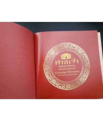ศาลเจ้า ศรัทธาสถานแห่งบางกอก  Chinese Shrines , the Faith of Bangkok