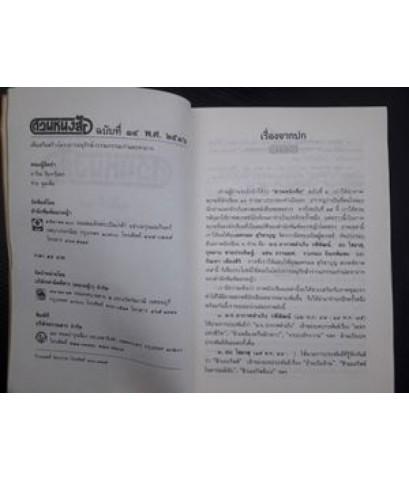 สวนหนังสือ ฉบับที่ 14 ( พ.ศ.2536 )