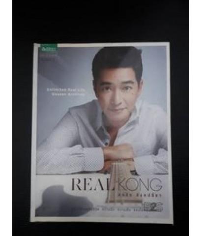 REAL KONG สหรัถ สังคปรีชา