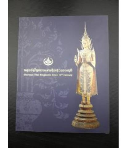 นครรัฐไทยบนแผ่นดินสุวรรณภูมิ