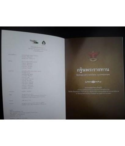 กฐินพระราชทาน วัดประยุรวงศาวาสวรวิหาร กรุงเทพมหานคร