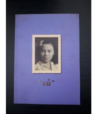 อนุสรณ์ในงานพระราชทานเพลิงศพ แพทย์หญิง ทับทิม ชินะโชติ