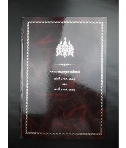 จดหมายเหตุสยามไสมย เล่มที่ ๑ จ.ศ. ๑๒๔๔ และ เล่มที่ ๒ จ.ศ. ๑๒๔๕