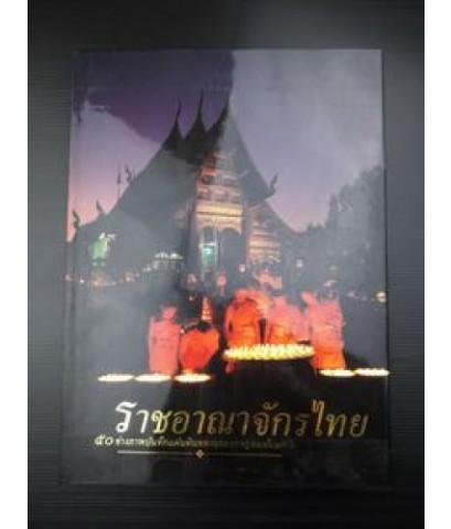 ราชอาณาจักรไทย ๕๐ ช่างภาพบันทึกแผ่นดินทองฉลองกาญจนาภิเษก