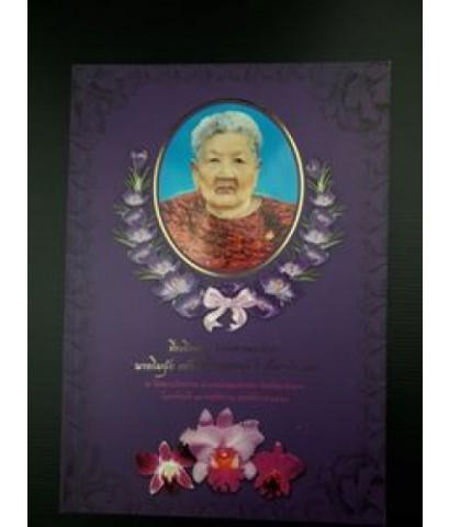 อนุสรณ์งานพระราชทานเพลิงศพ นางกิมลุ้ย แซ่ตั้น (ไทยดำรงค์) เป็นกรณีพิเศษ