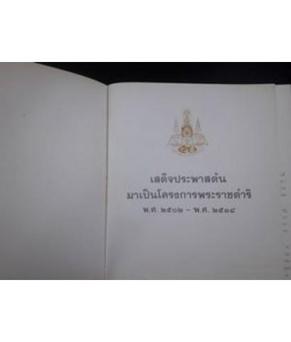 เสด็จประพาสต้นมาเป็นโครงการพระราชดำริ พ.ศ. 2502- พ.ศ. 2518