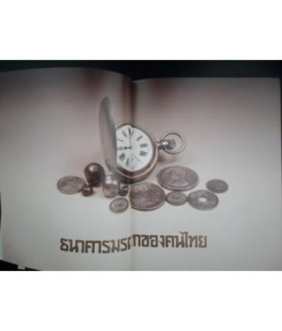 สยามกัมมาจล ต้นแบบธนาคารไทย