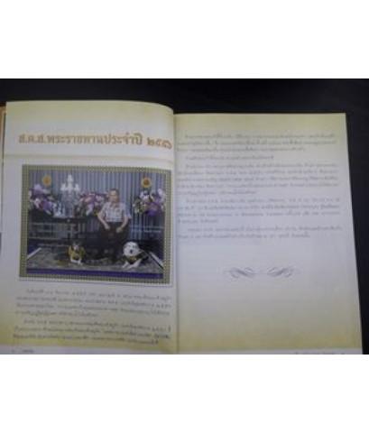 วารสารไทย ปีที่ 33 ฉบับที่ 125