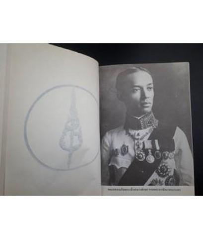 ที่ระลึกวาระครบ 100 ปี แห่งวันประสูติ พลเอก สมเด็จพระเจ้าบรมวงศ์เธอ กรมพระยาชัยนาทนเรนทร