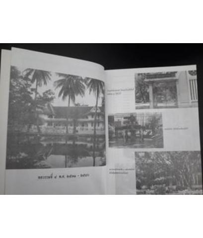 รัฐศาสตร์ จุฬา ประกาศพงศ์ 2549