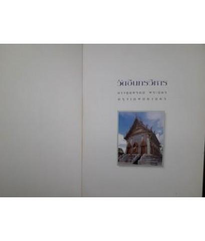 วัดอินทรวิหาร กับ ชีวประวัติสมเด็จพระพุฒาจารย์ (โต พฺรหฺมรํสี) ในงานจิตรกรรมฝาผนังอุโบสถ