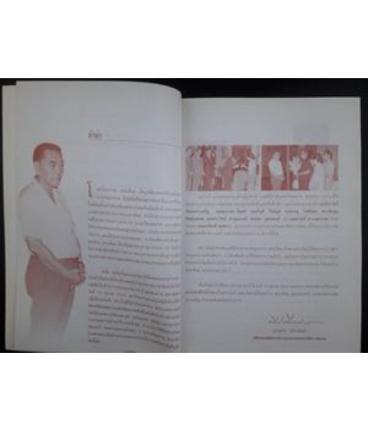 84 ปี อร่าม  สุทธะพินทุ