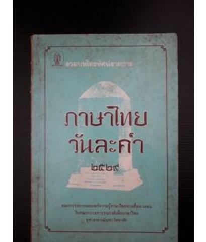 ภาษาไทยวันละคำ