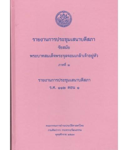 รายงานการประชุมเสนาบดีสภา รัชสมัยพระบาทสมเด็จพระจุลจอมเกล้าเจ้าอยู่หัว ภาคที่ 2 รายงานการประชุมเสนาบ