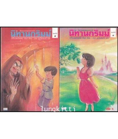 นิทานกริมม์ (6 เล่มจบ)