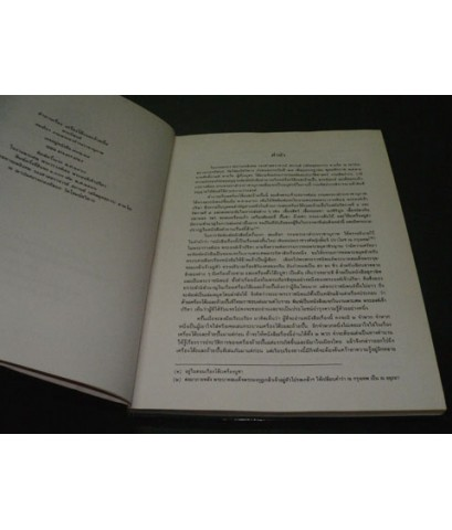อนุสรณ์ในงานพระราชทานเพลิงศพรองศาสตราจารย์ สกานต์ (สถิตยุทธการ) ตามไท