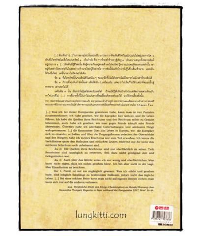 การเสด็จประพาสยุโรปครั้งที่ ๑ ของพระบาทสมเด็จพระจุลจอมเกล้าเจ้าอยู่หัว พ.ศ. ๒๔๔๐