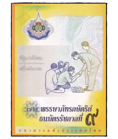 ๗๒ พรรษาภัทรกษัตริย์ ธนบัตรรัชการที่ ๙