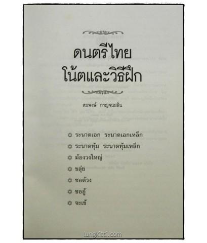 ดนตรีไทย โน้ตและวิธีฝึก / สมพงษ์ กาญจนผลิน