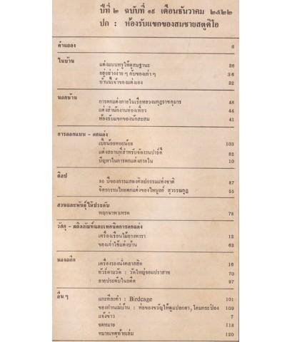 ฟ้าเมืองเด็ก ฉบับ ตกแต่ง ปีที่ 1 ฉบับที่ 19 พ.ศ 2522