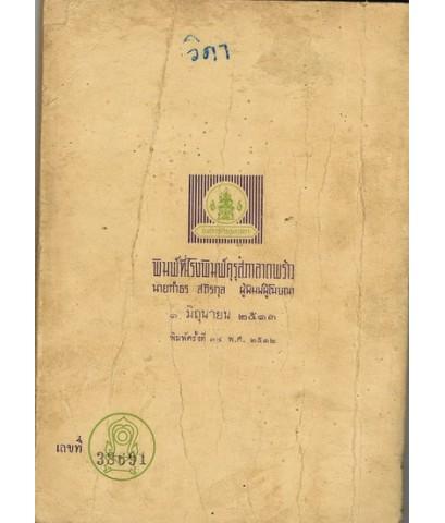 ราชาธิราชปกสีเขียว  (สินค้าหมด)