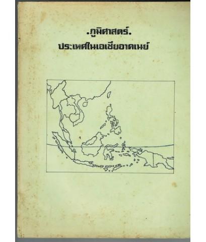 ภูมิศาสตร์ ประเทศในเอเชียอาคเนย์
