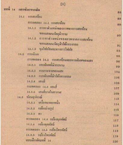 แบบเรียนฟิสิกส์   เล่ม  ๓