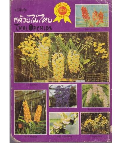 หนังสือชุด กล้วยไม้ไทย