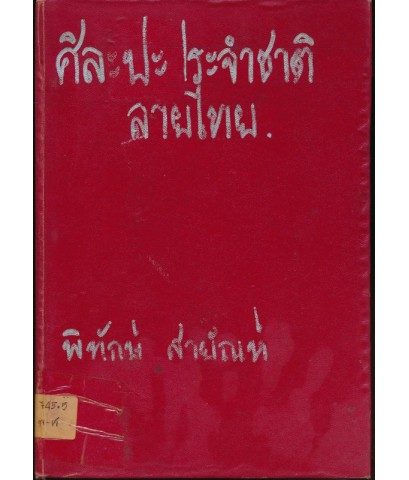ศิลปะประจำชาติ ลายไทย