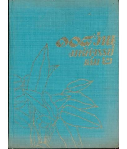 ๑๐๘ ว่าน มหัศจรรย์ เล่ม๒ (หนังสือไม่มีแล้ว)