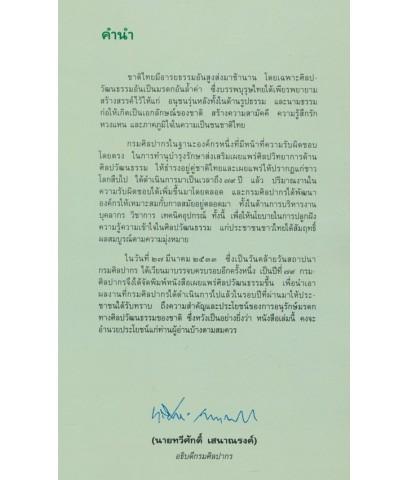 กรมศิลปากร ๗๙ ปี กับ มรดกไทย