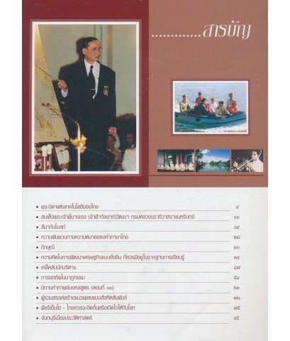 วารสารไทย ปีที่ ๒๒ ฉบับที่ ๗๙ กรกฎาคม - กันยายน ๒๕๔๕