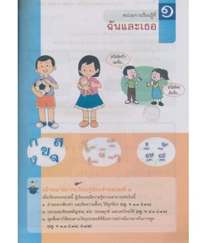 หนังสือเรียน ภาษาไทย หลักภาษาและการใช้ภาษา ป.๑