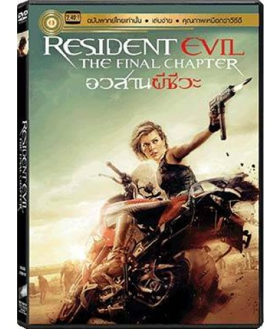 Resident Evil:The Final Chapter อวสานผีชีวะ S52494DV