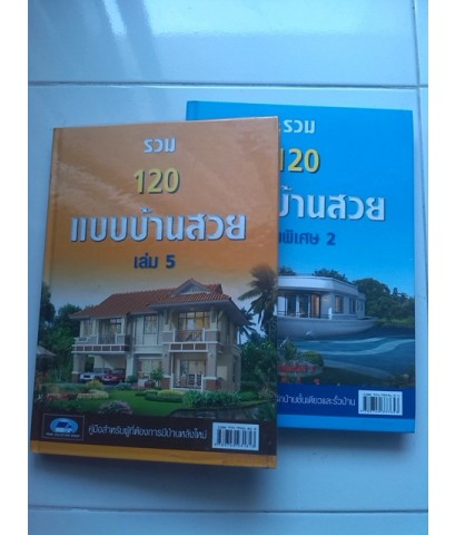 แบบบ้านสวย รวม 120 แบบบ้าน เล่มพิเศษ2 ราคา 350 และ เล่ม 5 ราคา 320