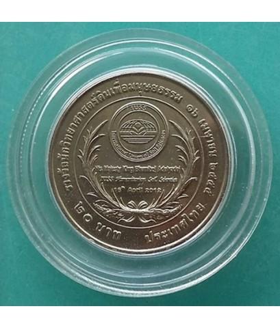 เหรียญ 20 บาท ในหลวง รางวัลนักวิทยาศาสตร์ดินเพื่อมนุยธรรม ปี 2555